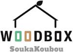 WOODBOX想家工房(SoukaKoubou)